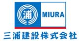 三浦建設株式会社