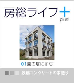 房総ライフ+ 鉄筋コンクリートの家づくり
