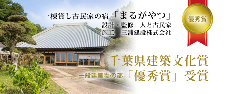 千葉県建築文化賞「優秀賞」受賞 一棟貸し古民家の宿「まるやがつ」